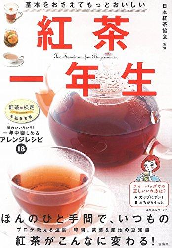 基本をおさえてもっとおいしい 紅茶一年生...