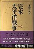 完本・太平洋戦争〈1〉 (文春文庫)