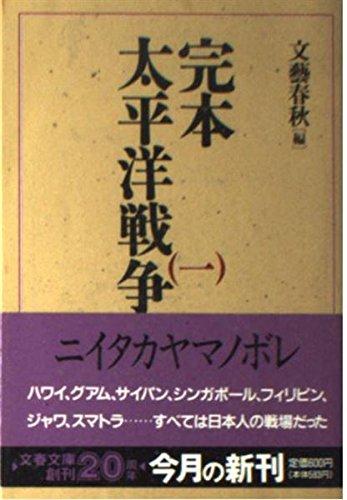 完本・太平洋戦争〈1〉 (文春文庫)の詳細を見る