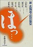 新 北海道のほっ・・・民営温泉 画像