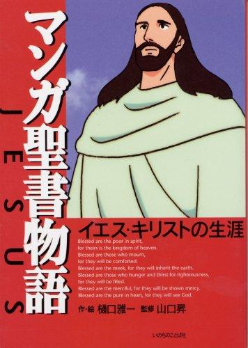 マンガ聖書物語―イエス・キリストの生涯 (Big Box, Little Box)