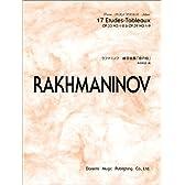 ラフマニノフ 練習曲集「音の絵」Op.33,Op.39 (ドレミ・クラヴィア・アルバム)