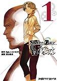STEINS;GATE 恩讐のブラウニアンモーション(1) (ファミ通クリアコミックス)(溝口 岳史/5pb.×ニトロプラス)