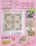 パッチワーク教室 no.83 デザインが広がる花のアップリケキルト (レッスンシリーズ) 画像