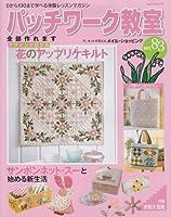 パッチワーク教室 no.83 デザインが広がる花のアップリケキルト (レッスンシリーズ)
