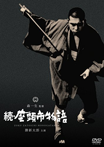 続・座頭市物語[DVD]