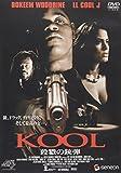 KOOL 殺戮の銃弾[DVD]
