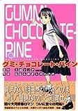 グミ・チョコレート・パイン 6 (月刊マガジンコミックスDX)