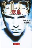 反乱 (2099恐怖の年 (Book4))