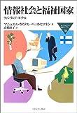 情報社会と福祉国家―フィンランド・モデル (MINERVA福祉ライブラリー)