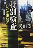 特別検査 金融報復者 (文芸社文庫)