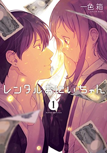 「レンタルおにいちゃん」(一色箱)1巻(ガンガンコミックスpixiv)