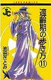 適齢期の歩き方(11) (ジュディーコミックス)