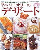 アニバーサリーのデザート―南青山のかわいいケーキ屋さん (レディブティックシリーズ―料理 (2061))