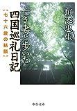 亡き妻と歩いた四国巡礼日記    -七十六歳の結願 (中公文庫)