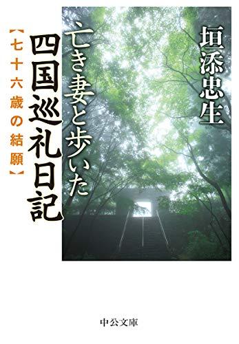 亡き妻と歩いた四国巡礼日記    -七十六歳の結願 (中公文庫 か 88-1)
