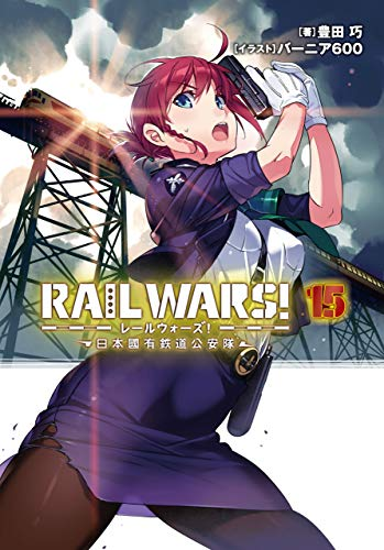 [Novel] RAIL WARS! 第01 15巻, manga, download, free