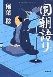 圓朝語り 画像