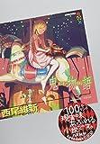 鬼物語 (講談社BOX)
