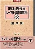 出口の現代文レベル別問題集 3 標準編