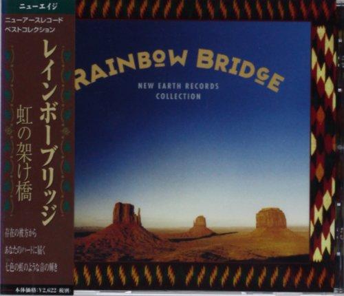 レインボー・ブリッジ (<CD>)