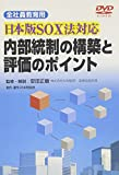 DVD 日本版SOX法対応 内部統制の構築と評価のポイント