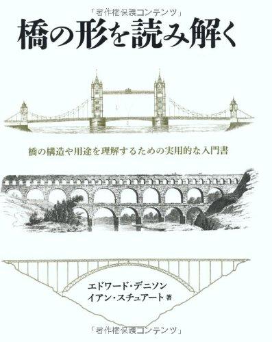 橋の形を読み解く (GAIA BOOKS)