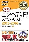 情報処理教科書 エンベデッドシステムスペシャリスト 2015~2016年版