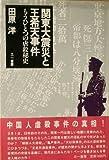 関東大震災と王希天事件―もうひとつの虐殺秘史 (1982年)