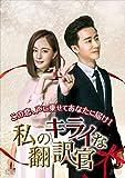 [DVD]私のキライな翻訳官 DVD-BOX1
