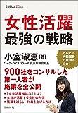 女性活躍 最強の戦略 日経DUALの本