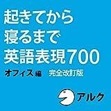 起きてから寝るまで英語表現700 オフィス編 完全改訂版(アルク/英会話/オーディオブック版)