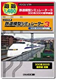 遊遊 鉄道模型シミュレーター3 300系3000新幹線編