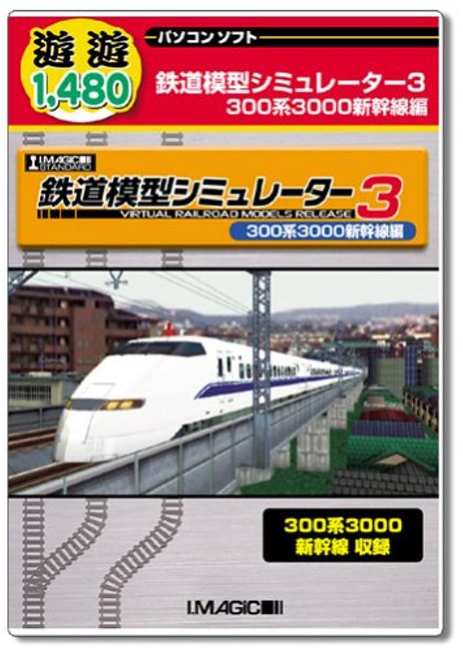 抑止するベスト意欲遊遊 鉄道模型シミュレーター3 300系3000新幹線編