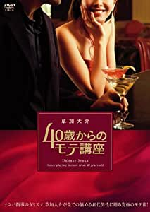 草加大介 40歳からのモテ講座 [DVD]