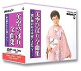 DVD美空ひばり全曲集~歌い継がれる永遠のメロディー~[DVD]