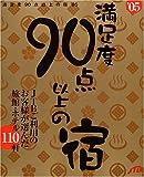 満足度90点以上の宿 ('05) (JTBのMOOK)
