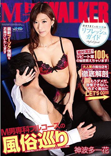 M 남자 WALKER M 소년 전과 풀 코스의 섹스 탐방 신 波多 一花 [DVD]
