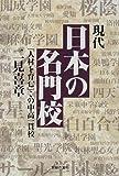 現代日本の名門校—「人材を育む」この中高一貫校