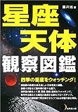 星座・天体観察図鑑