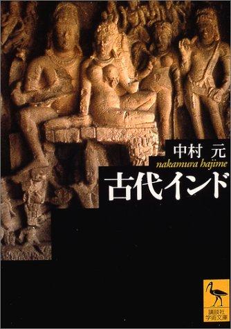 古代インド (講談社学術文庫)の詳細を見る