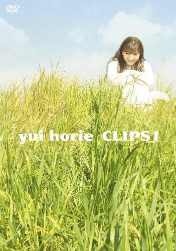 堀江由衣 CLIPS 1 [DVD] 堀江由衣 堀江由衣 キングレコード