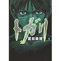 トガリ 2 (MFコミックス フラッパーシリーズ)