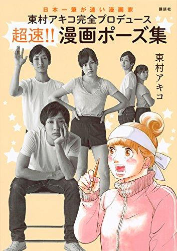 東村アキコ完全プロデュース 超速!! 漫画ポーズ集の電子書籍・スキャンなら自炊の森-秋葉2号店