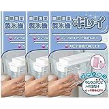 ブリッジメディカル Ag+ 簡単清潔 製氷機キレイ 3個セット 冷蔵庫の自動製氷機の洗浄 除菌剤 銀イオンパワー