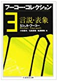 フーコー・コレクション〈3〉言説・表象 (ちくま学芸文庫)