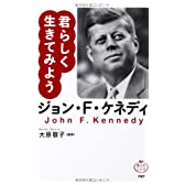 ジョン・F・ケネディ 君らしく生きてみよう (偉人のことば)
