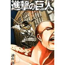 進撃の巨人(2) (週刊少年マガジンコミックス)