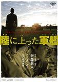陸に上った軍艦 [DVD]