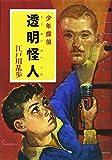 ([え]2-8)透明怪人 江戸川乱歩・少年探偵8 (ポプラ文庫クラシック)